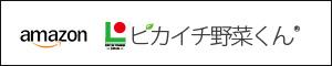 ピカイチ野菜くん®(amazon)