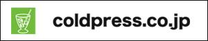 coldpress.co.jp(業務用コールドプレスジューサー(スロージューサー)正規販売店)