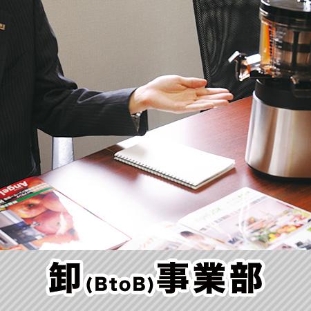 卸(BtoB事業部)