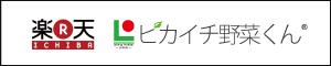 ピカイチ野菜くん®(楽天市場)