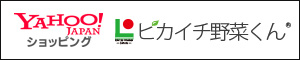 ピカイチ野菜くん®(Yahoo!ショッピング)