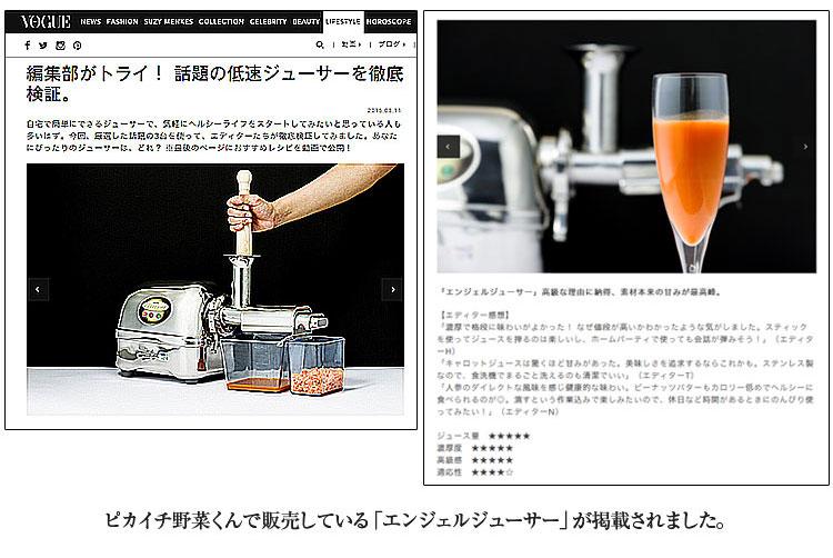 コンデナスト・ジャパン「VOGUE JAPAN」 WEB版 掲載