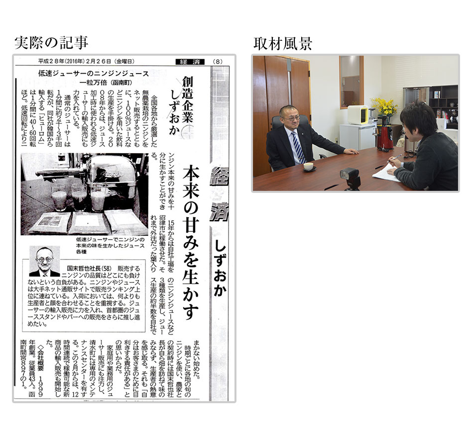 20160824_shizuokanews