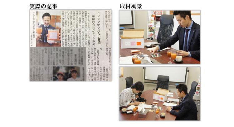 静岡新聞 掲載