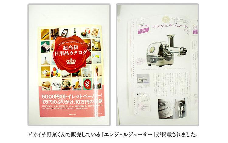 扶桑社MOOK「超高級日用品カタログ」 掲載