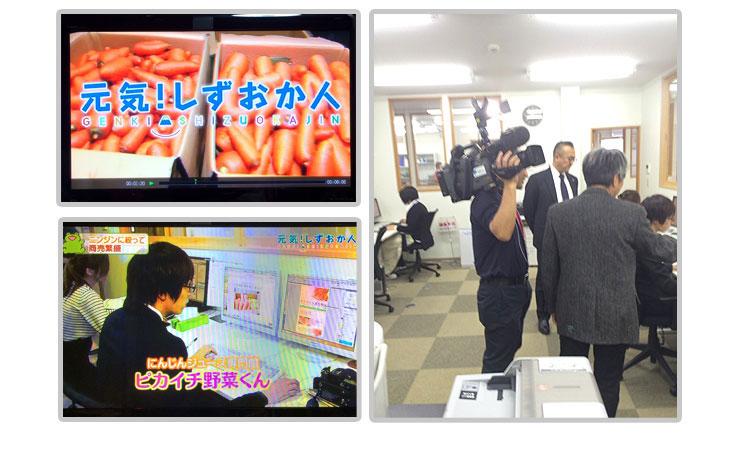 SBSテレビ「元気!しずおか人」 放送