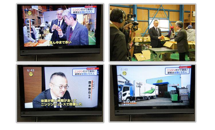 SBSテレビ「まるごとワイド」 放送
