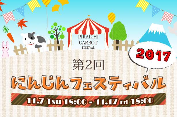 第二回 にんじんフェスティバル 2017