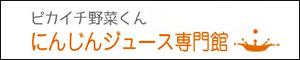 ピカイチ野菜くん® ゲルソン療法にんじんジュース専門館